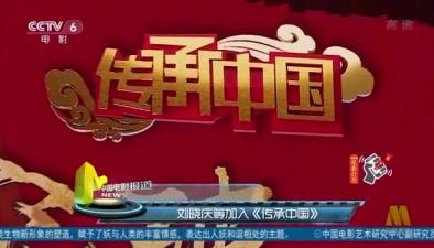 劉曉慶等加入《傳承中國》