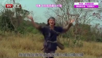 《東成西就》拍攝花絮引追憶