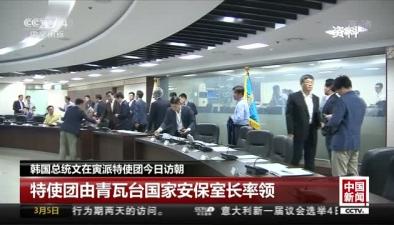 韓國總統文在寅派特使團今日訪朝