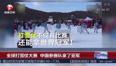 全球打雪仗大賽 中國參賽隊拿了亞軍