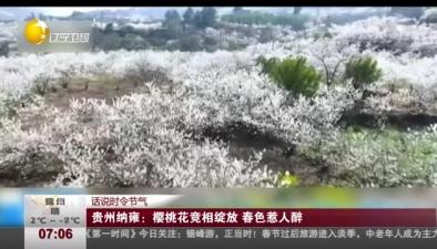 """驚蟄""""將至 春回大地 陌上花開"""