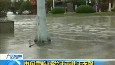 廣西桂林:電閃雷鳴 傾盆大雨從天而降