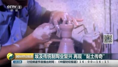 """埃及傳統制陶業復興 再現""""黏土傳奇"""""""