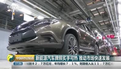新能源汽車牌照炙手可熱 推動市場快速發展