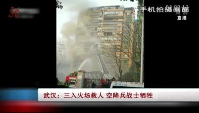 武漢:三入火場救人 空降兵戰士犧牲