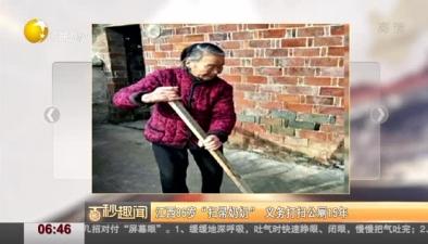"""江西86歲""""掃帚奶奶"""" 義務打掃公廁15年"""