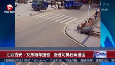 江西吉安:女孩被車撞昏 路過司機狂奔送醫