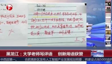 黑龍江:大學老師寫評語 創新用語獲讚