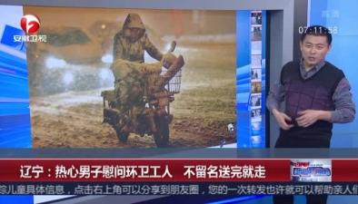 遼寧:熱心男子慰問環衛工人 不留名送完就走