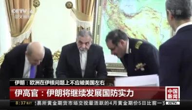 伊朗:歐洲在伊核問題上不應被美國左右