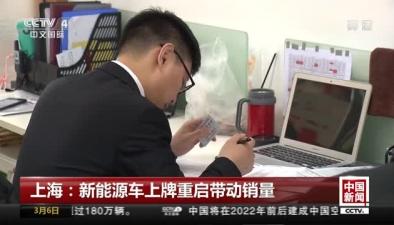 上海:新能源車上牌重啟帶動銷量