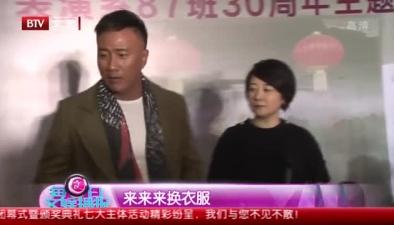 """""""中戲""""表演係87班 再開班會"""