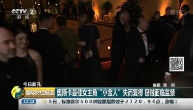 """奧斯卡最佳女主角""""小金人""""失而復得 竊賊面臨監禁"""