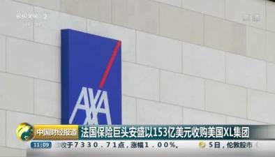 法國保險巨頭安盛以153億美元收購美國XL集團