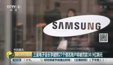 三星電子會長李健熙27個借名賬戶將被罰款30.9億韓元