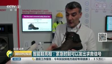 智能鞋亮相:緊急時刻可以發出求救信號