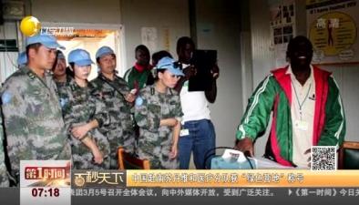"""中國赴南蘇丹維和醫療分隊獲""""綠色營地""""稱號"""