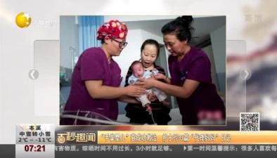 """""""手掌嬰兒""""獲成功救治 護士寫33篇""""代理媽媽""""日記"""
