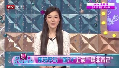 """庾澄慶與""""新F4""""上演""""情非得已"""""""