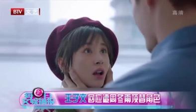 """王子文回應《歡樂頌3》""""換角傳聞"""""""