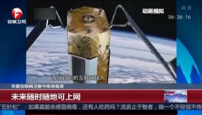 天基互聯網衛星今年將首發
