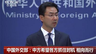 外交部:中方希望各方抓住时机相向而行
