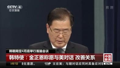 韩朝商定4月底举行首脑会谈