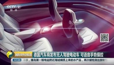 德国汽车商发布无人驾驶电动车 可语音手势操控