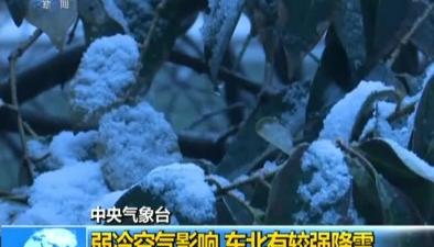 中央氣象臺:弱冷空氣影響 東北有較強降雪
