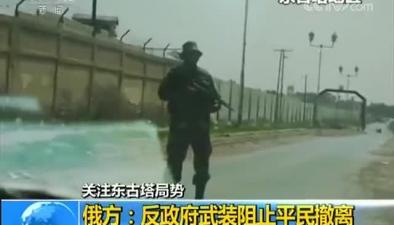 關注東古塔局勢 俄媒:僅17人通過安全通道撤離