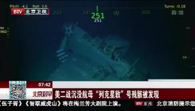 """美二戰沉沒航母""""列克星敦""""號殘骸被發現"""