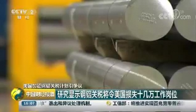 研究顯示鋼鋁關稅將令美國損失十幾萬工作崗位