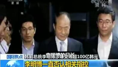 韓前總統李明博涉嫌受賄超100億韓元 檢方下周三將傳喚調查李明博