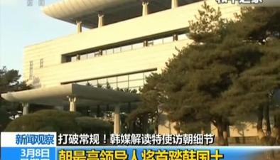 朝鮮半島局勢打破常規! 韓媒解讀特使訪朝細節