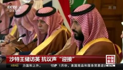 """沙特王儲訪英 抗議聲""""迎接"""""""