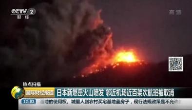 日本新燃岳火山噴發 鄰近機場近百架次航班被取消