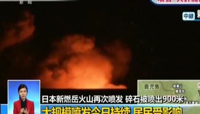 日本新燃岳火山再次噴發 碎石被噴出900米