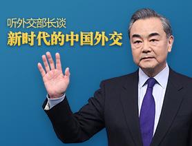 聽外交部長談新時代的中國外交