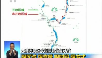 四川:九寨溝景區今起部分恢復開放