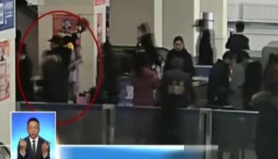 遼寧:萬元學費遺落安檢儀 民警幫忙找回