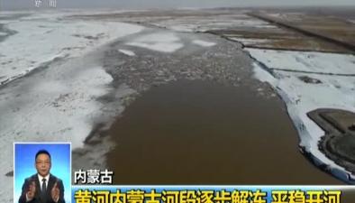 內蒙古:黃河內蒙古河段逐步解凍 平穩開河