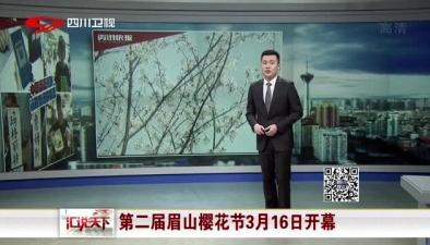 第二屆眉山櫻花節3月16日開幕