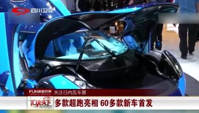 關注日內瓦車展:多款超跑亮相 60多款新車首發
