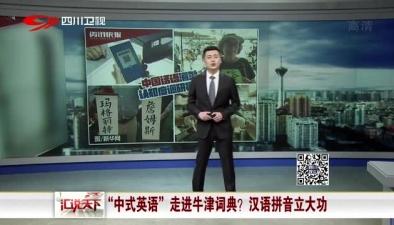 """""""中式英語""""走進牛津詞典? 漢語拼音立大功"""