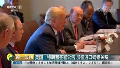 美國:特朗普簽署公告 加徵進口鋼鋁關稅