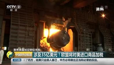 聚焦美國加徵鋼鋁關稅:涉及35億美元!歐盟將對美進口商品加稅