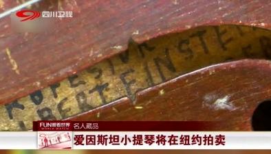 名人藏品:愛因斯坦小提琴將在紐約拍賣