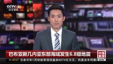 巴布亞新幾內亞東部海域發生6.8級地震