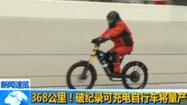 368公裏!破紀錄可充電自行車將量産