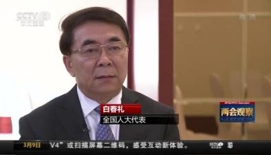 專訪中國科學院院長白春禮